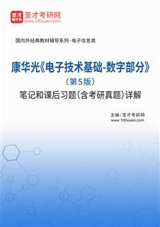 康华光《电子技术基础-数字部分》(第5版)笔记和课后习题(含考研真题)详解