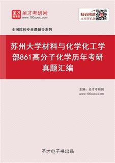苏州大学材料与化学化工学部《861高分子化学》历年考研真题汇编