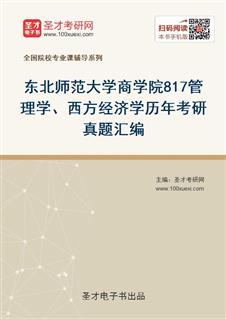 东北师范大学商学院817管理学、西方经济学历年考研真题汇编