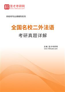 全国名校外国语学院二外法语历年考研真题及详解(第4版)