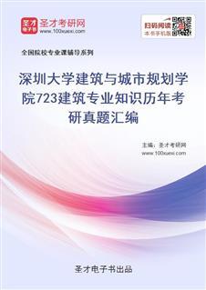 深圳大学建筑与城市规划学院723建筑专业知识历年考研真题汇编