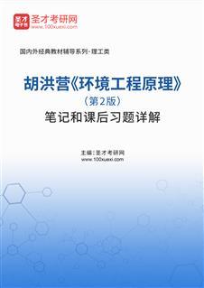胡洪营《环境工程原理》(第2版)笔记和课后习题详解