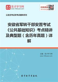 2020年安徽省军转干部安置考试《公共基础知识》考点精讲及典型题(含历年真题)详解
