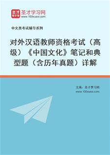 2019年对外汉语教师资格考试(高级)《中国文化》笔记和典型题(含历年真题)详解