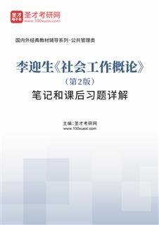 李迎生《社会工作概论》(第2版)笔记和课后习题详解