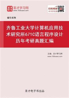齐鲁工业大学计算机应用技术研究所671C语言程序设计历年考研真题汇编