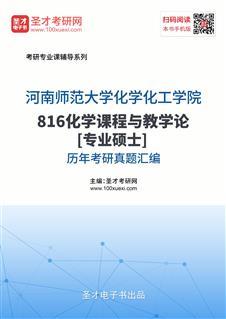 河南师范大学化学化工学院816化学课程与教学论[专业硕士]历年考研真题汇编