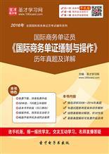 2018年国际商务单证员《国际商务单证缮制与操作》历年真题及详解