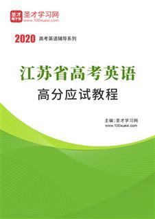 2020年江苏省高考英语高分应试教程