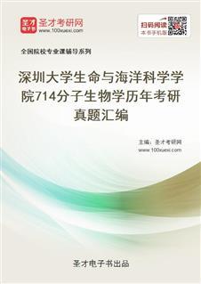 深圳大学生命与海洋科学学院714分子生物学历年考研真题汇编