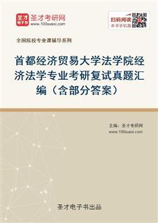 首都经济贸易大学法学院经济法学专业考研复试真题汇编(含部分答案)