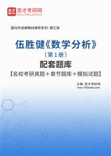 伍胜健《数学分析》(第1册)配套题库【名校考研真题+章节题库+模拟试题】