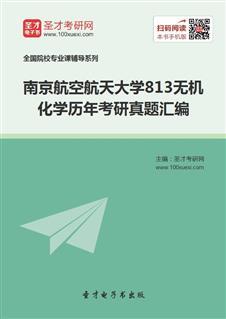 南京航空航天大学813无机化学历年考研威廉希尔|体育投注汇编