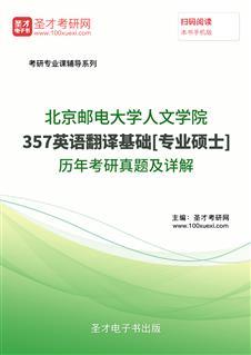 北京邮电大学人文学院《357英语翻译基础》[专业硕士]历年考研真题及详解