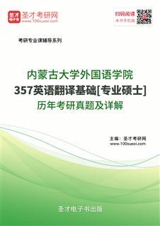 内蒙古大学外国语学院《357英语翻译基础》[专业硕士]历年考研真题及详解