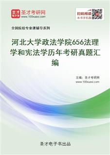 河北大学政法学院656法理学和宪法学历年考研真题汇编