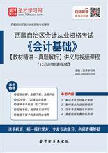 西藏自治区会计从业资格考试《会计基础》【教材精讲+真题解析】讲义与视频课程【12小时高清视频】
