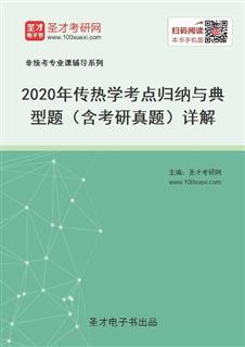 2021年传热学考点归纳与典型题(含考研真题)详解