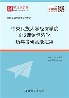 中央民族大学经济学院812理论经济学历年考研真题汇编