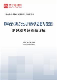 谭功荣《西方公共行政学思想与流派》笔记和考研真题详解
