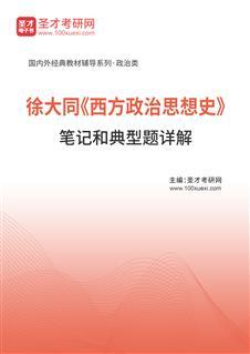 徐大同《西方政治思想史》笔记和典型题详解