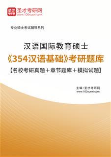 2020年汉语国际教育硕士《354汉语基础》考研题库【名校考研真题+章节题库+模拟试题】