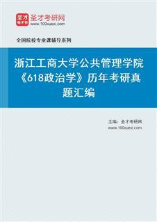 浙江工商大学公管学院618政治学历年考研真题汇编