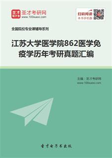 江苏大学医学院《862医学免疫学》历年考研真题汇编