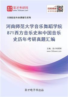 河南师范大学音乐舞蹈学院《871西方音乐史和中国音乐史》历年考研真题汇编