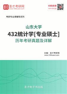 山东大学《432统计学》[专业硕士]历年考研真题及详解