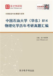 中国石油大学(华东)814物理化学历年考研真题汇编