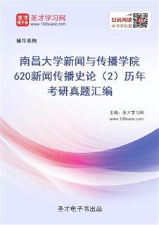 南昌大学新闻与传播学院《620新闻传播史论(2)》历年考研真题汇编