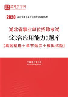 2020年湖北省事业单位招聘考试《综合应用能力》题库【真题精选+章节题库+模拟试题】
