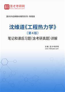 沈维道《工程热力学》(第4版)笔记和课后习题(含考研真题)详解
