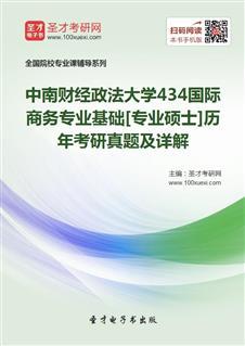 中南财经政法大学《434国际商务专业基础》[专业硕士]历年考研真题及详解