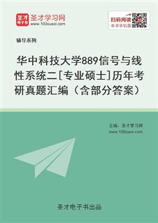 华中科技大学《889信号与线性系统二》[专业硕士]历年考研真题汇编(含部分答案)