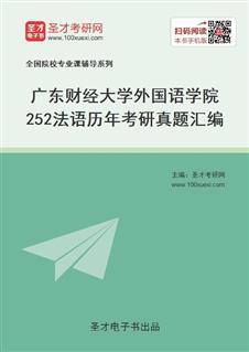 广东财经大学外国语学院《252法语》历年考研真题汇编