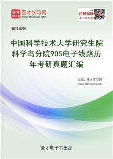中国科学技术大学研究生院科学岛分院905电子线路历年考研真题汇编