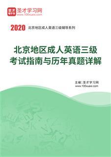 北京地区成人英语三级考试指南与历年真题详解