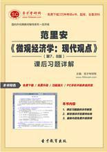 范里安《微观经济学:现代观点》(第7、8版)课后习题详解