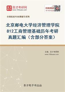 北京邮电大学经济管理学院812工商管理基础历年考研真题汇编(含部分答案)