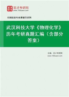 武汉科技大学《807物理化学》历年考研真题汇编(含部分答案)