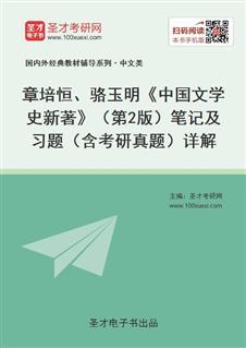 章培恒、骆玉明《中国文学史新著》(第2版)笔记及习题(含考研真题)详解