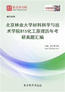 北京林业大学材料科学与技术学院《815化工原理》历年考研真题汇编