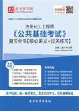 2019年注册化工工程师《公共基础考试》复习全书【核心讲义+过关练习】