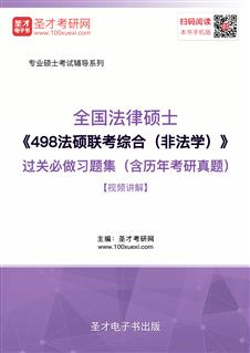 2021年全国法律硕士《498法硕联考综合(非法学)》过关必做习题集(含历年考研真题)【视频讲解】