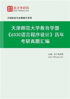 天津师范大学教育学部《633C语言程序设计》历年考研真题汇编