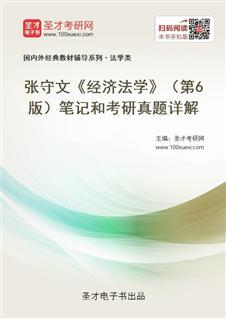 张守文《经济法学》(第6版)笔记和考研真题详解