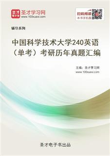 中国科学技术大学《240英语(单考)》考研历年真题汇编