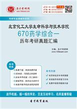 北京化工大学生命科学与技术学院《670药学综合一》历年考研真题汇编
